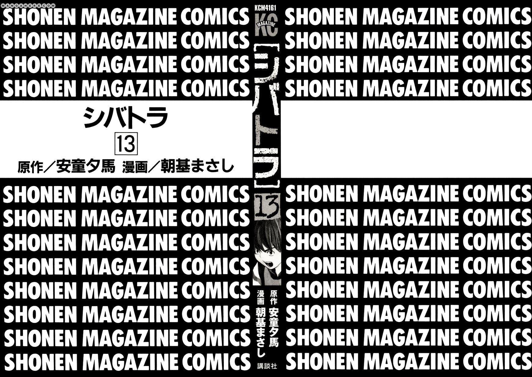 Shibatora 104 Page 2