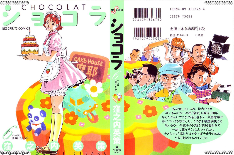 Chocolat (KUBONOUCHI Eisaku) 54 Page 2
