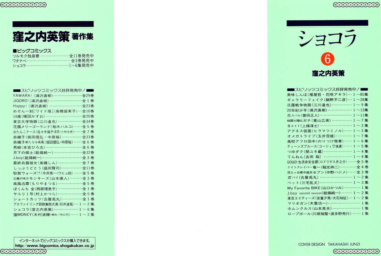 Chocolat (KUBONOUCHI Eisaku) 54 Page 3