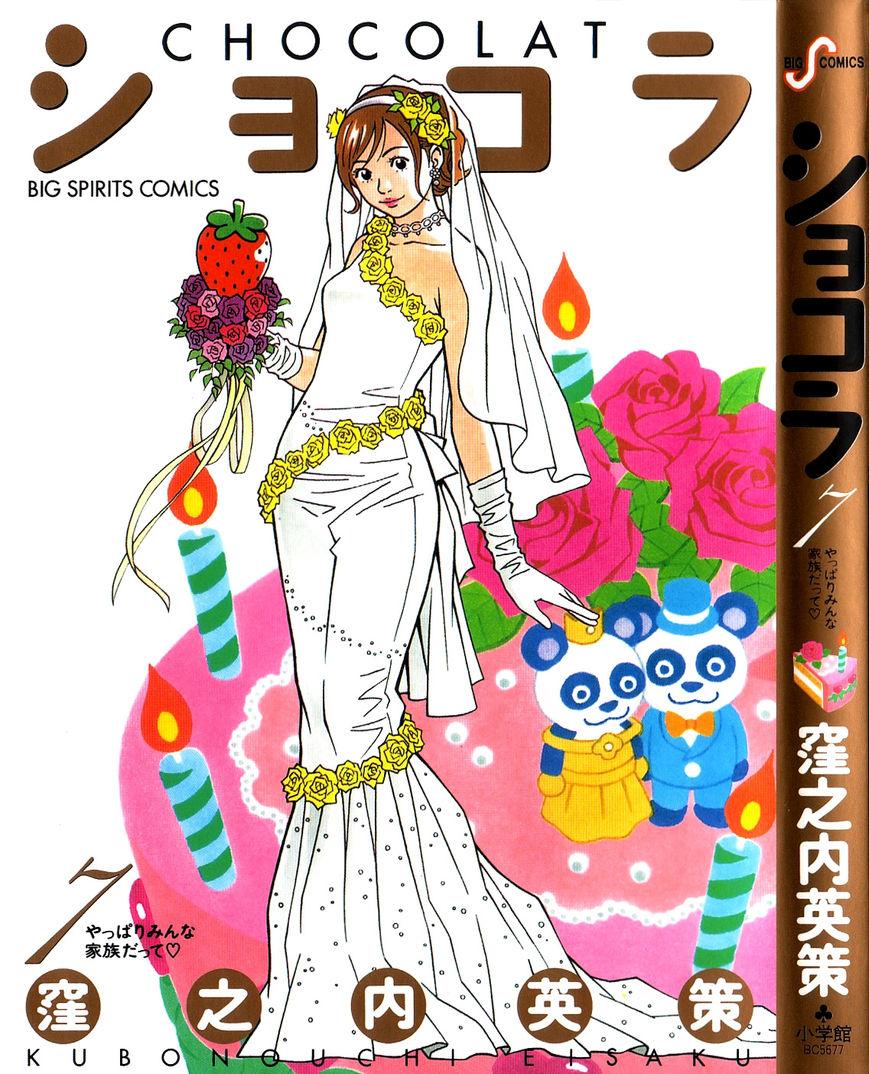 Chocolat (KUBONOUCHI Eisaku) 64 Page 2