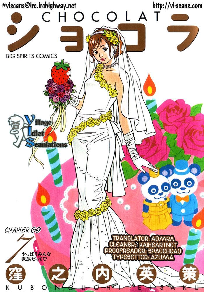 Chocolat (KUBONOUCHI Eisaku) 69 Page 1