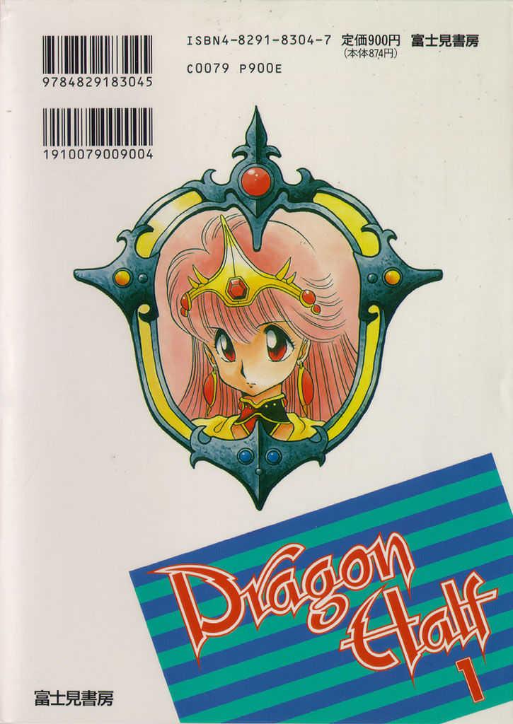Dragon Half 1 Page 2