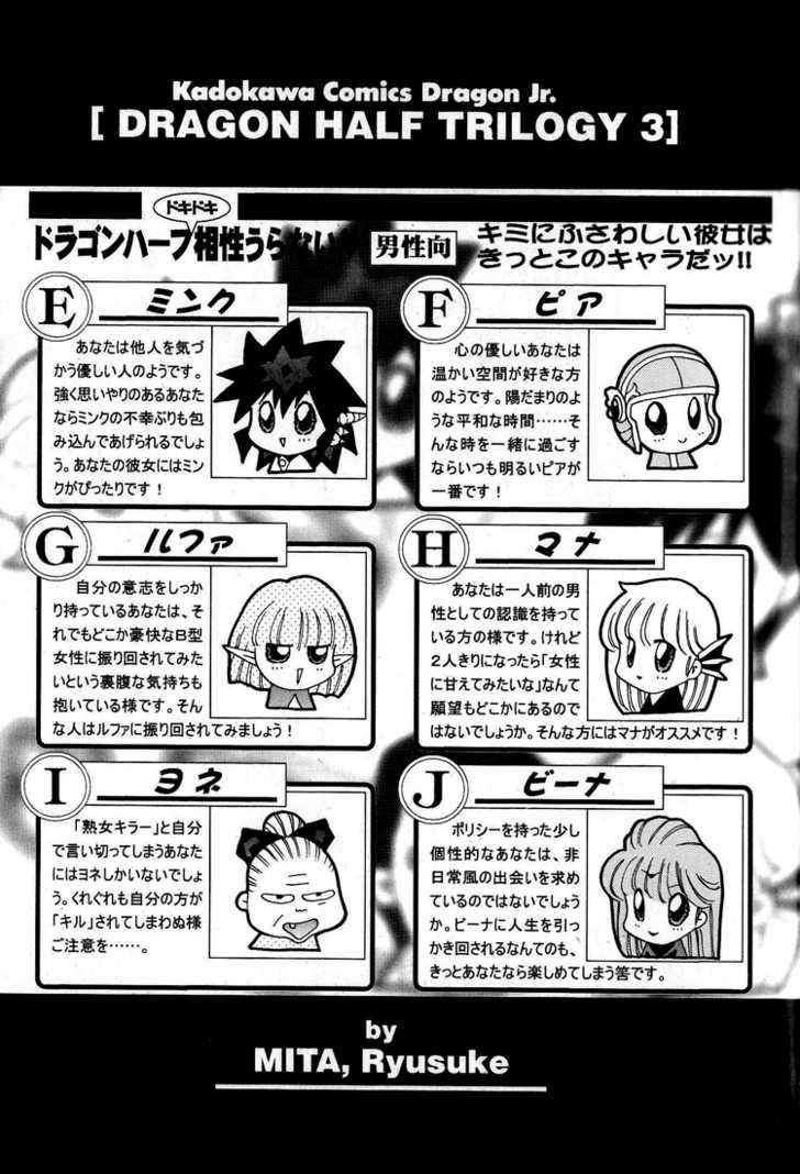Dragon Half 65 Page 1