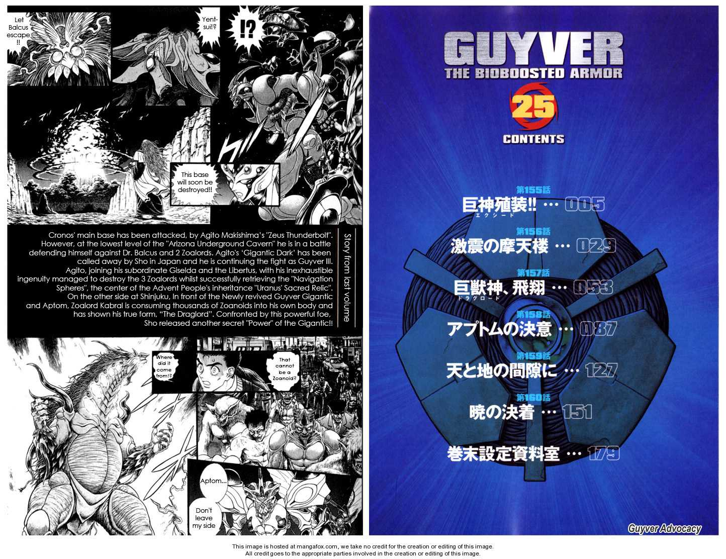 Guyver 0 Page 3