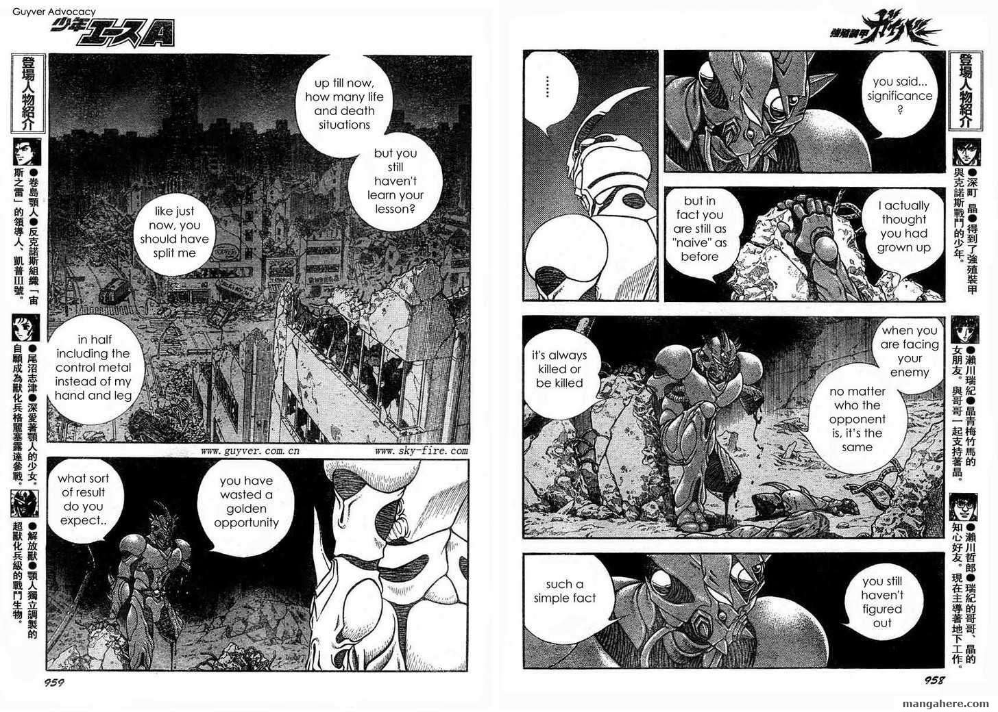 Guyver 180 Page 3