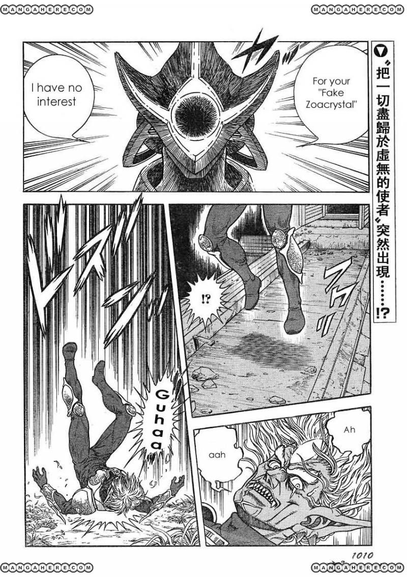 Guyver 186 Page 2