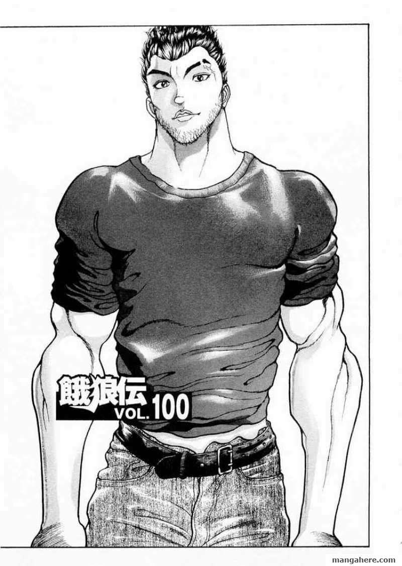 Garouden 100 Page 1