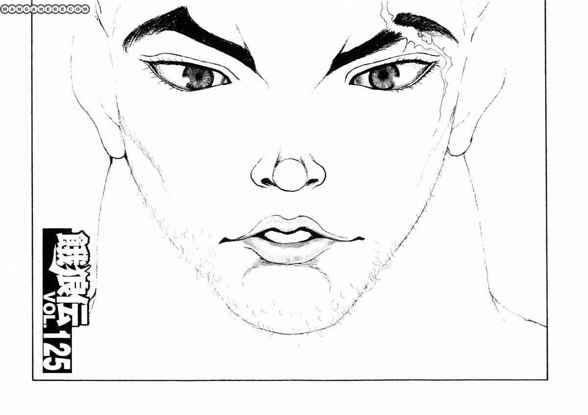 Garouden 125 Page 1