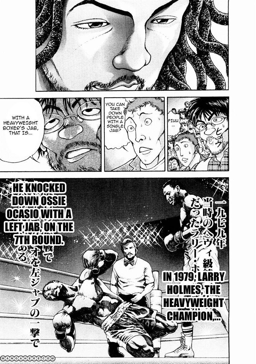 Garouden 132 Page 3
