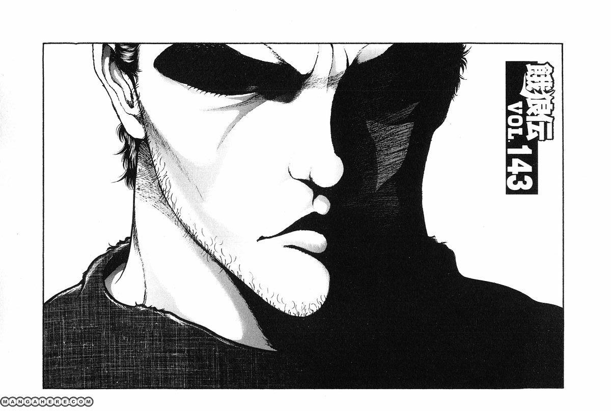 Garouden 143 Page 1