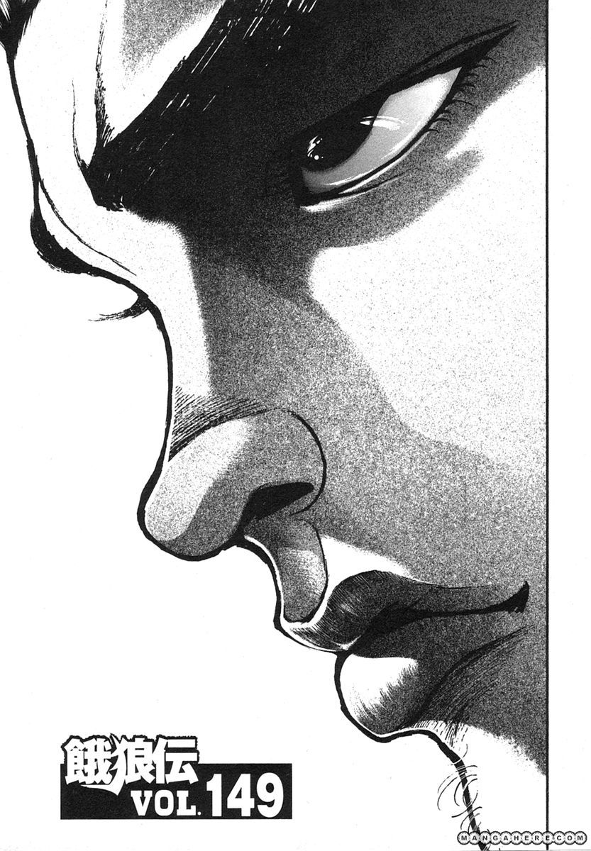 Garouden 149 Page 1