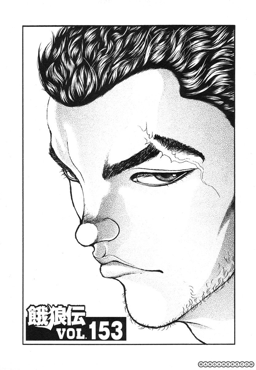 Garouden 153 Page 1