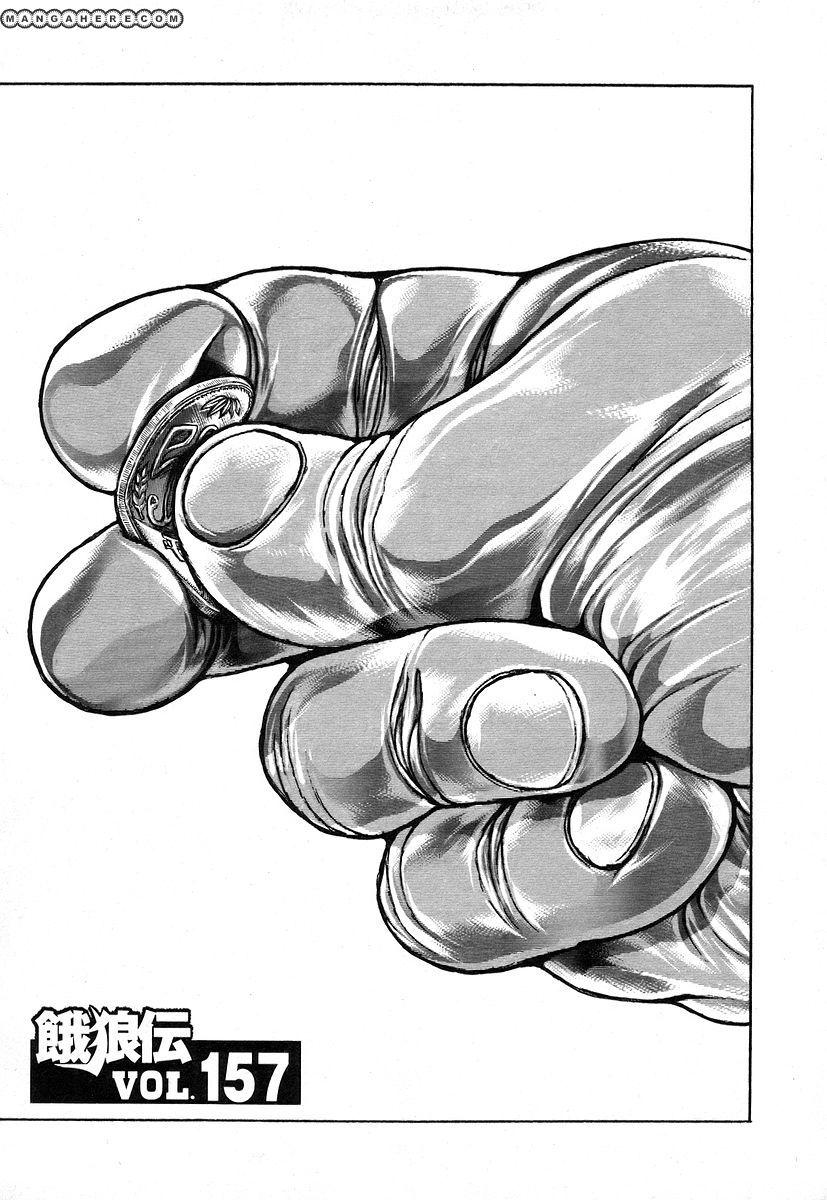 Garouden 157 Page 1
