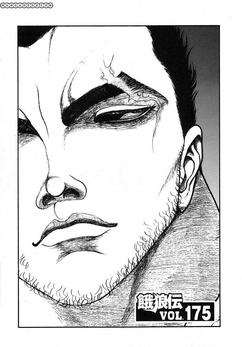 Garouden 175 Page 1