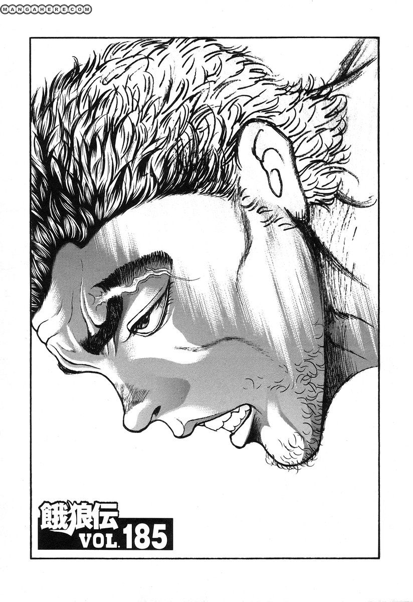 Garouden 185 Page 1