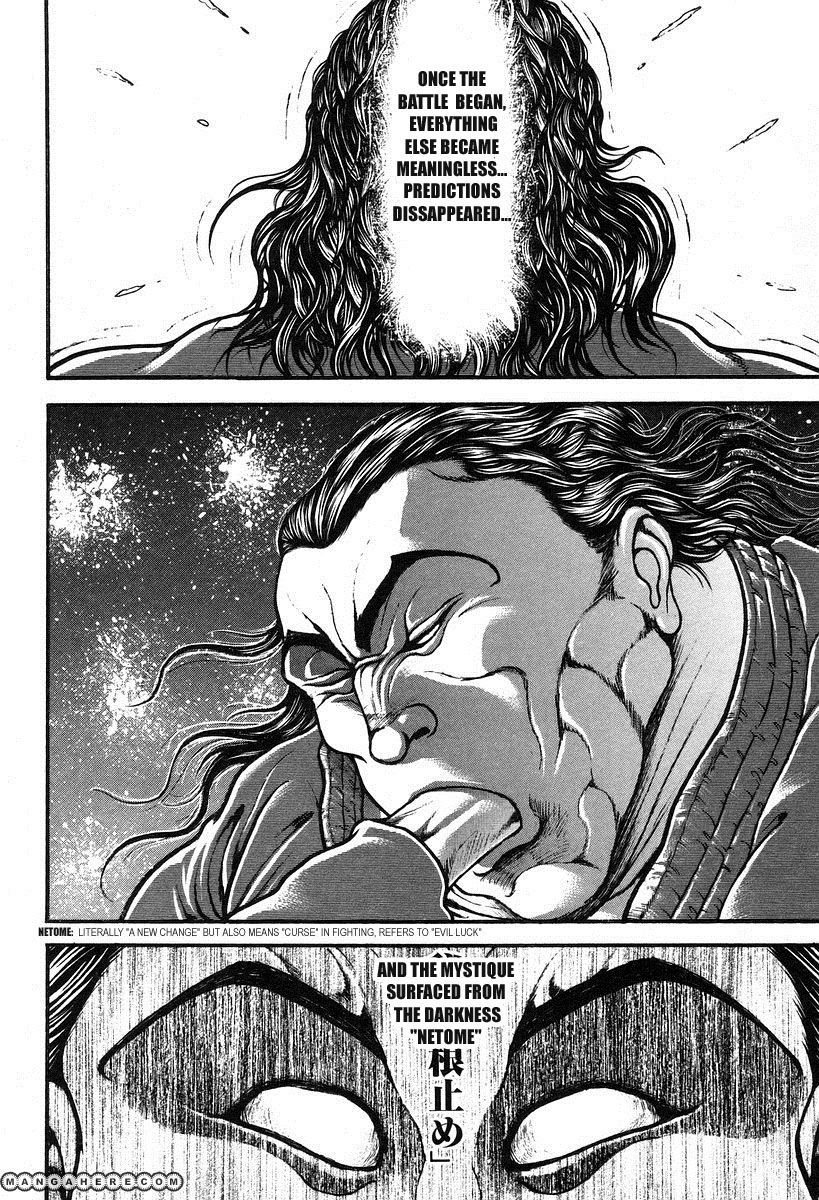 Garouden 189 Page 4