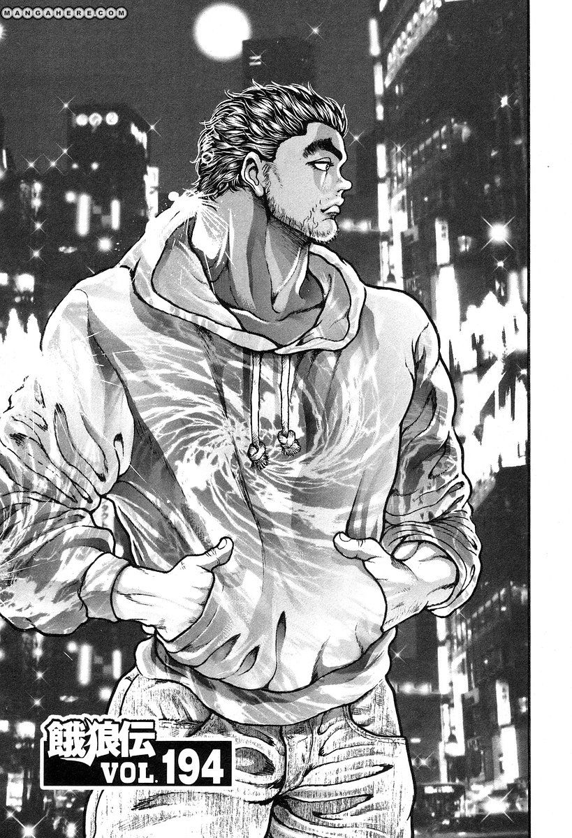 Garouden 194 Page 1