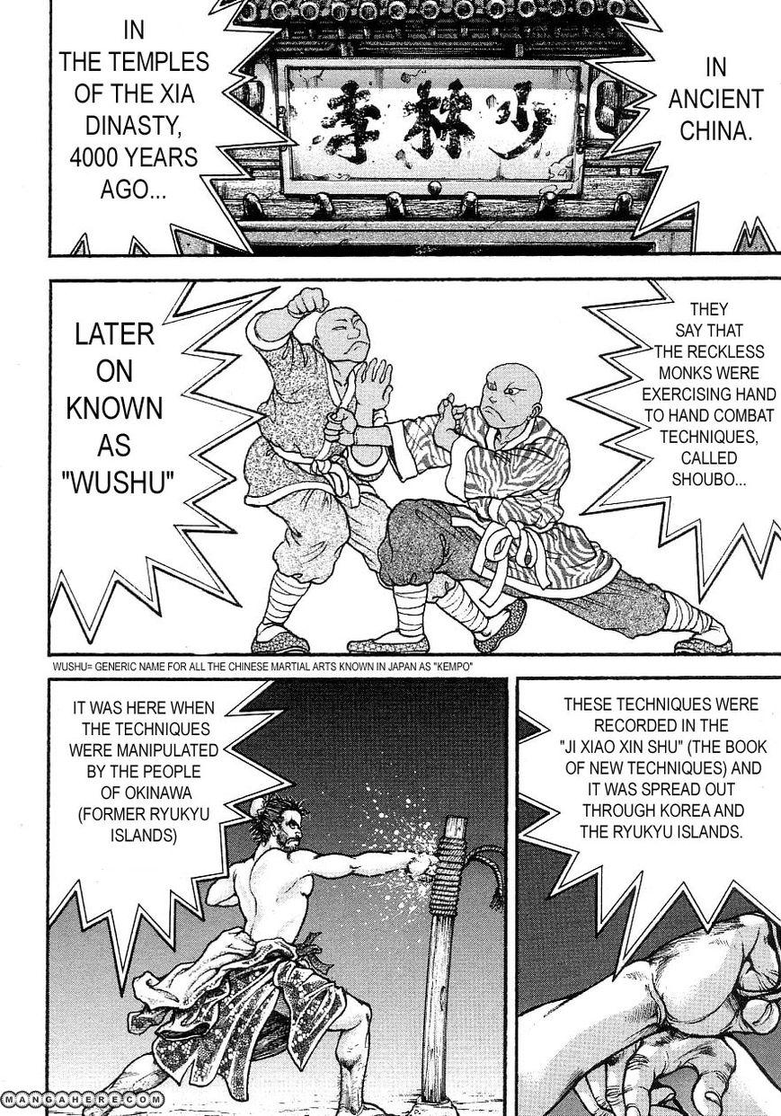 Garouden 197 Page 2