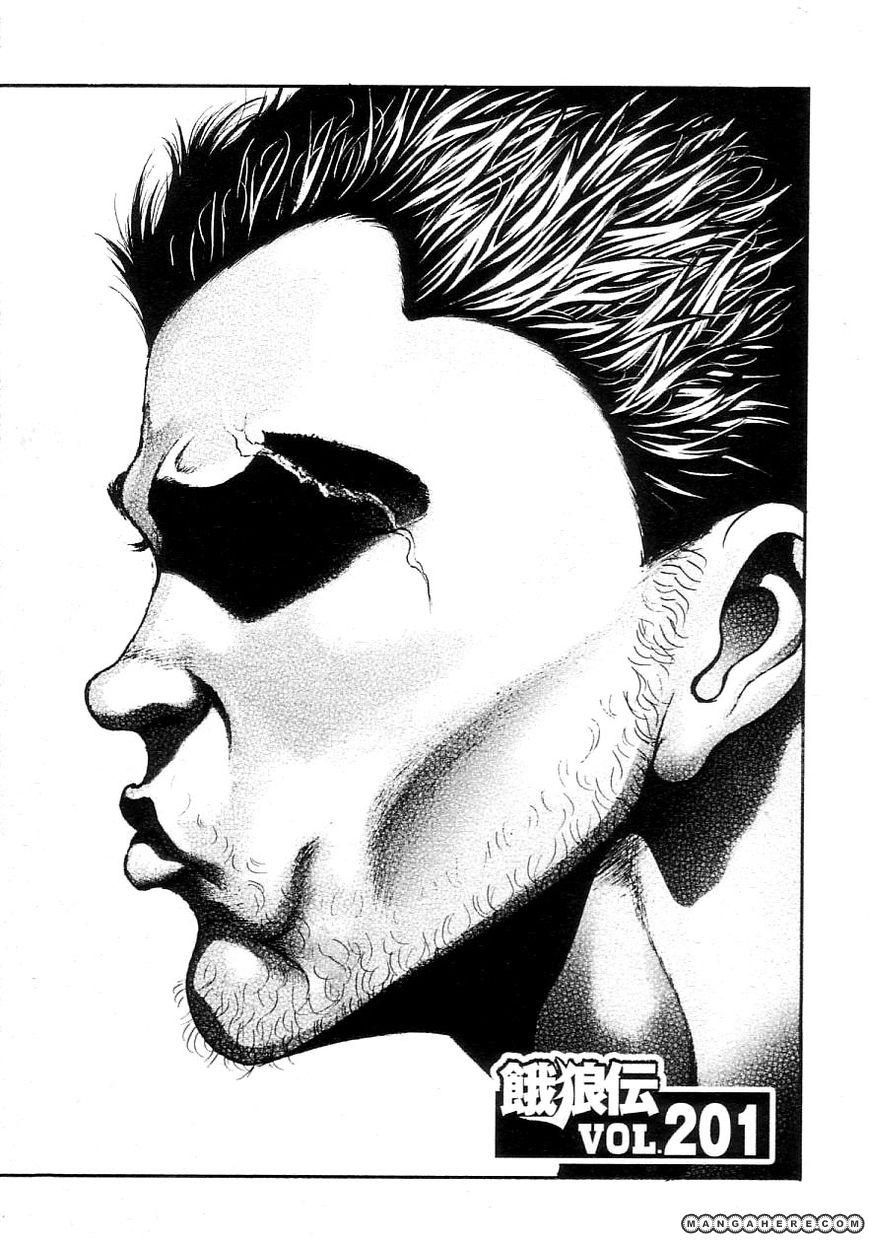 Garouden 201 Page 1