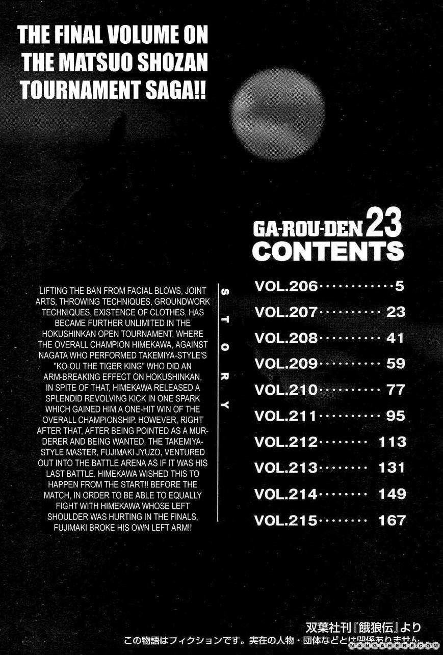 Garouden 206 Page 4