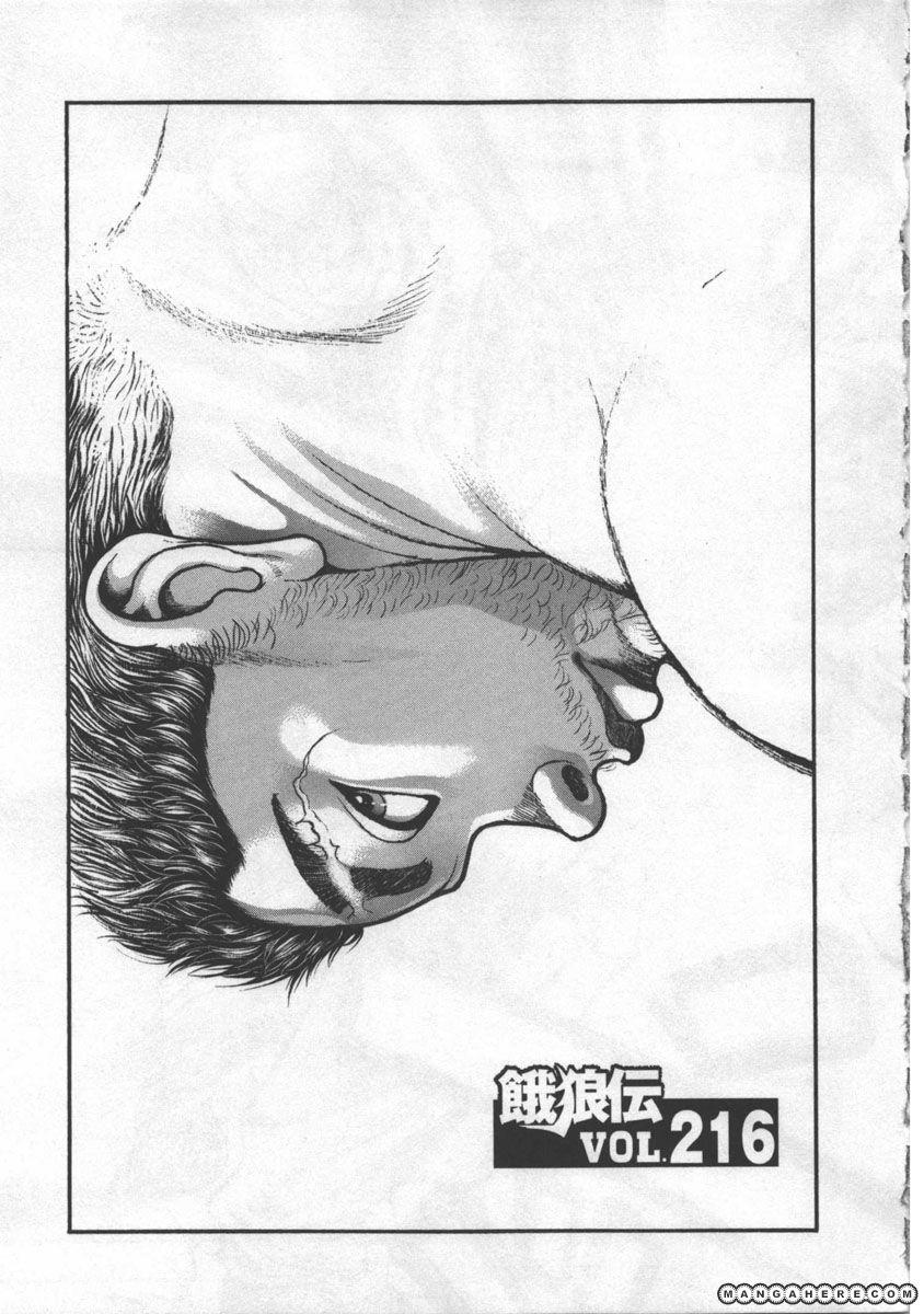 Garouden 216 Page 1
