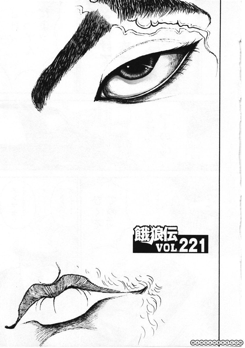 Garouden 221 Page 1