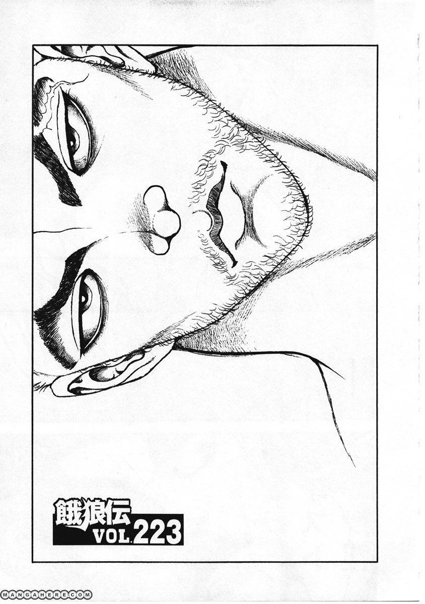 Garouden 223 Page 1