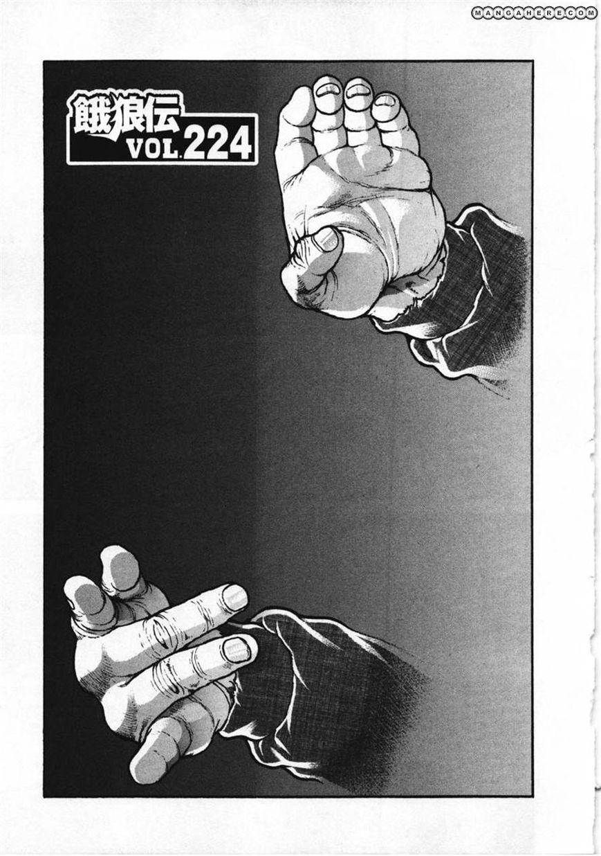Garouden 224 Page 1