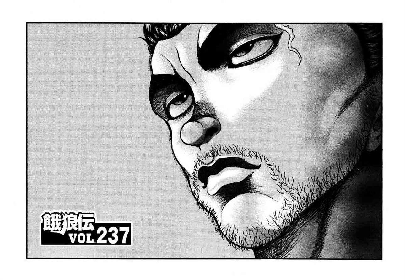 Garouden 237 Page 1