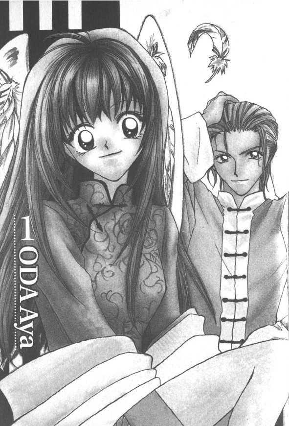 Heaven (ODA Aya) 1 Page 3