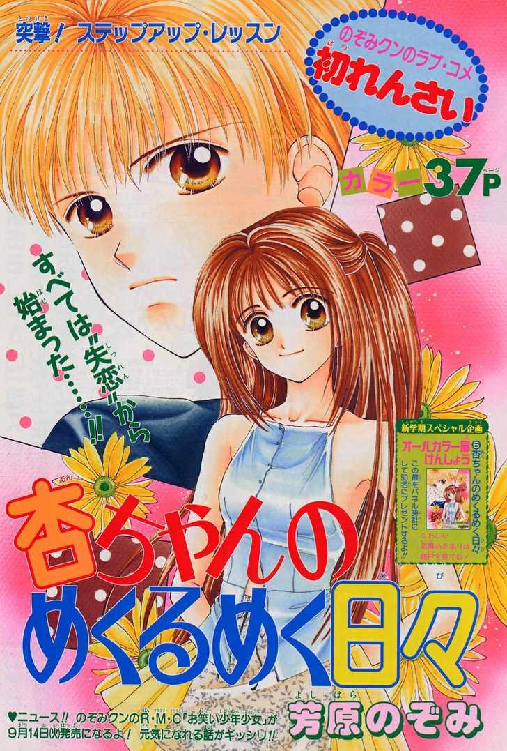 Ann-chan no Mekurumeku 1 Page 1