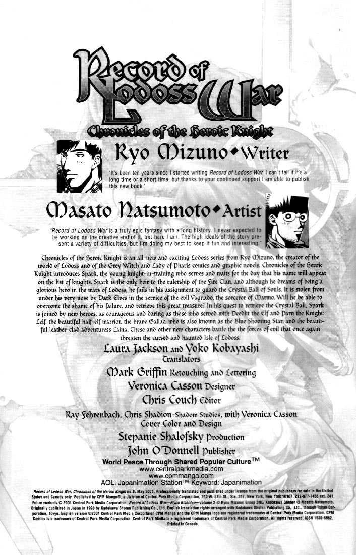Lodoss Tousenki: Eiyuu Kishiden 5 Page 2