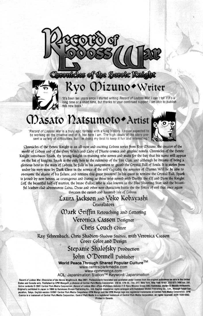 Lodoss Tousenki: Eiyuu Kishiden 8 Page 2