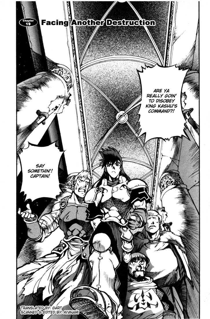 Lodoss Tousenki: Eiyuu Kishiden 20 Page 1