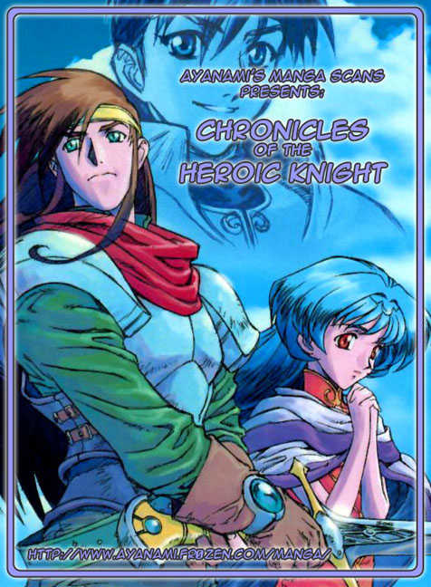 Lodoss Tousenki: Eiyuu Kishiden 26 Page 1
