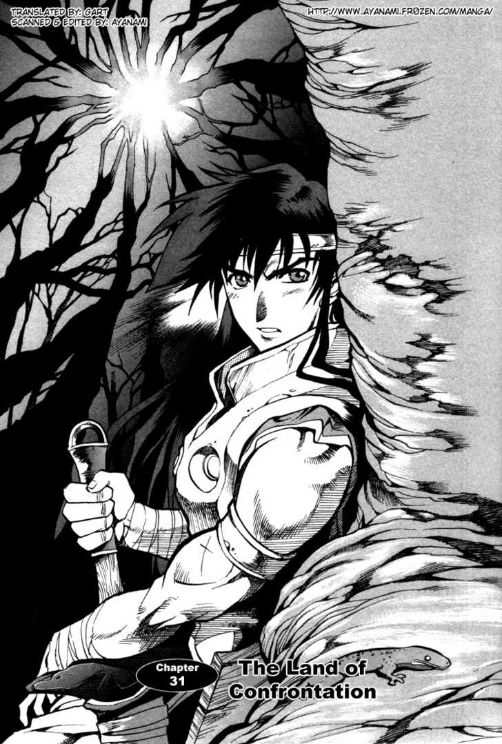 Lodoss Tousenki: Eiyuu Kishiden 2 Page 2