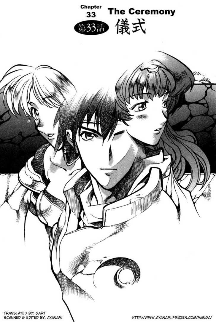 Lodoss Tousenki: Eiyuu Kishiden 4 Page 2