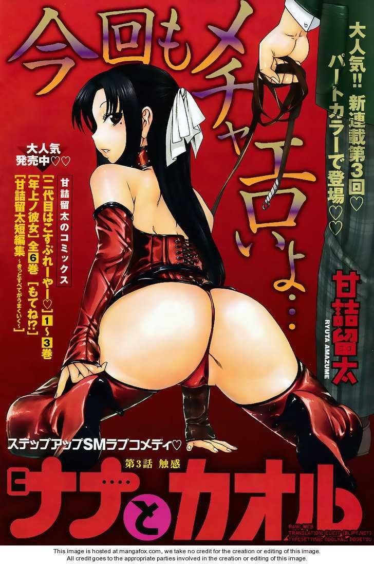 Nana to Kaoru 3 Page 1