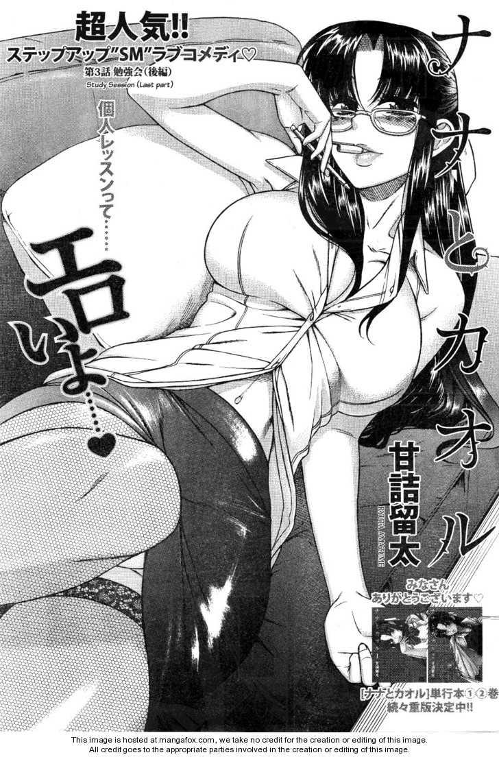 Nana to Kaoru 25 Page 1