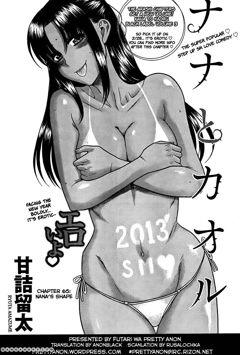 Nana to Kaoru 87 Page 1