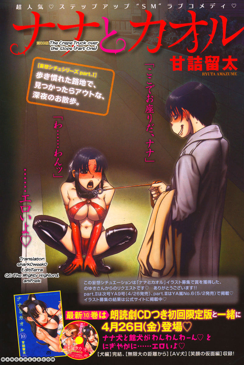 Nana to Kaoru 91 Page 1