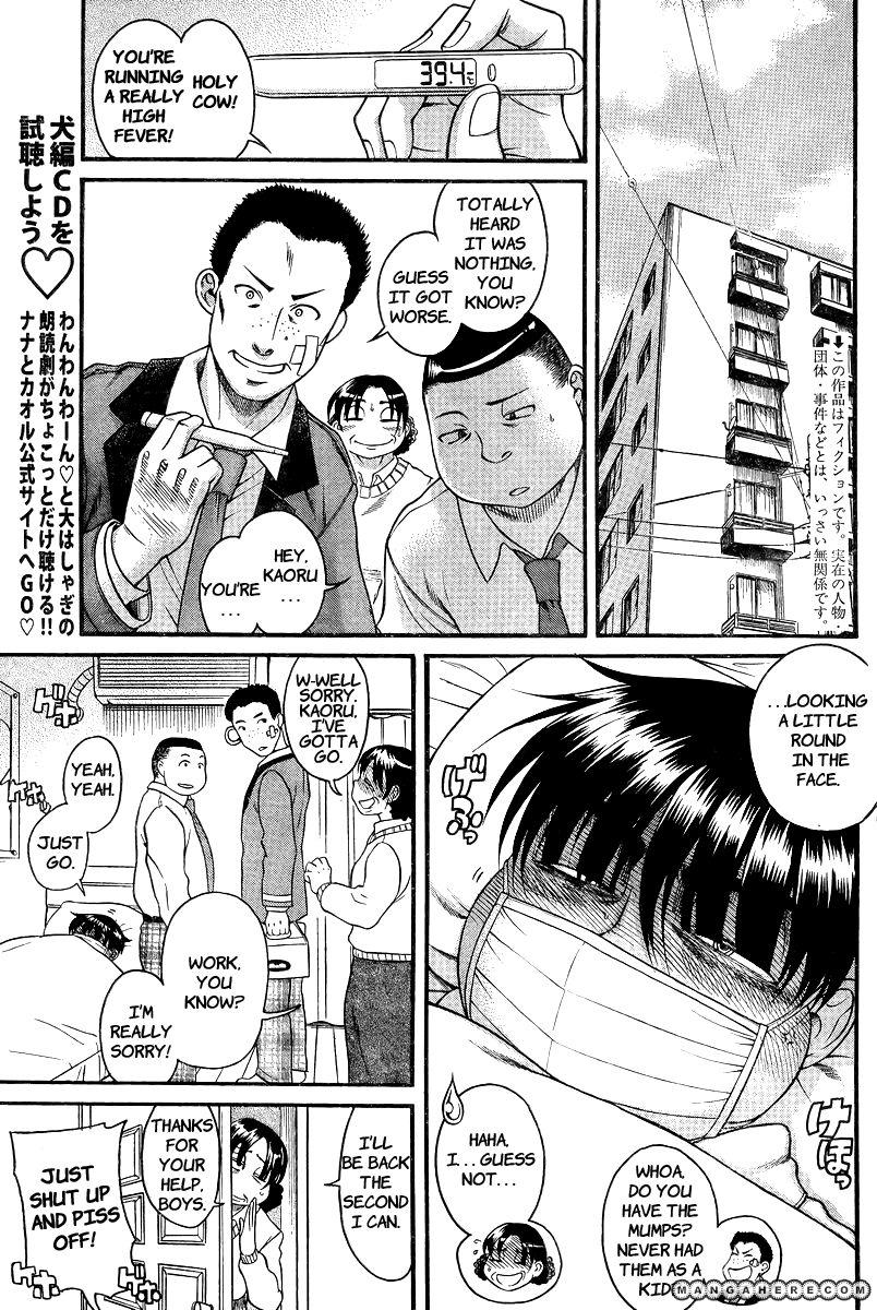Nana to Kaoru 91 Page 2