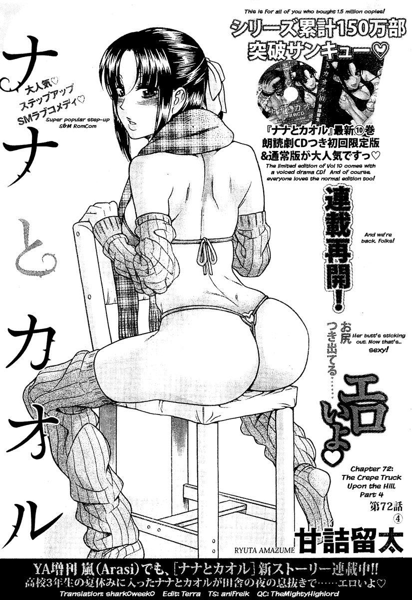 Nana to Kaoru 94 Page 1