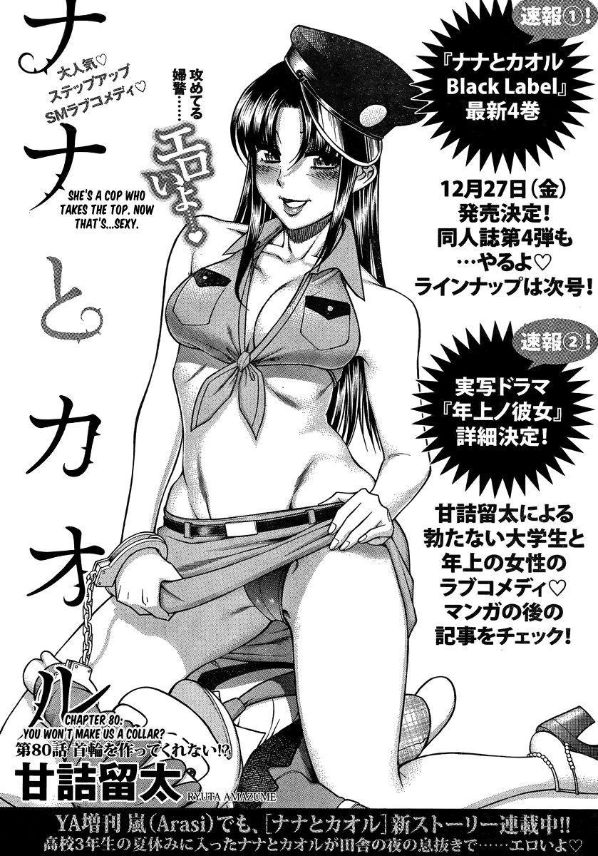 Nana to Kaoru 102 Page 2