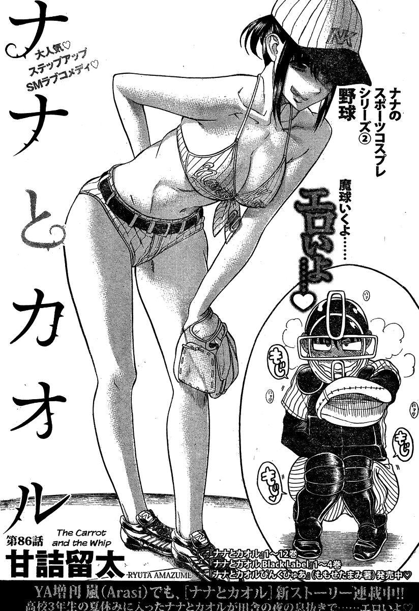 Nana to Kaoru 108 Page 1