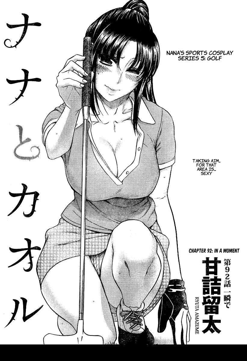 Nana to Kaoru 114 Page 1