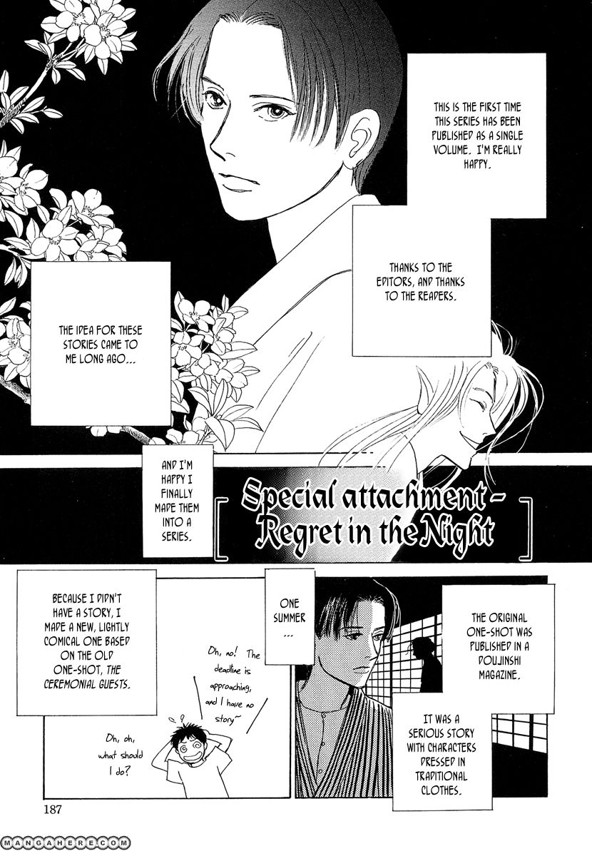 Hyakki Yakoushou 3.5 Page 1