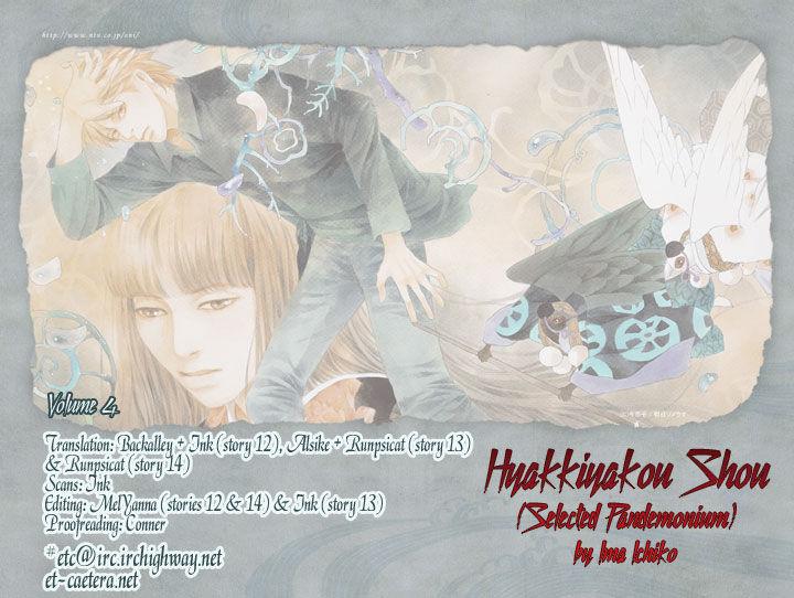 Hyakki Yakoushou 12 Page 2