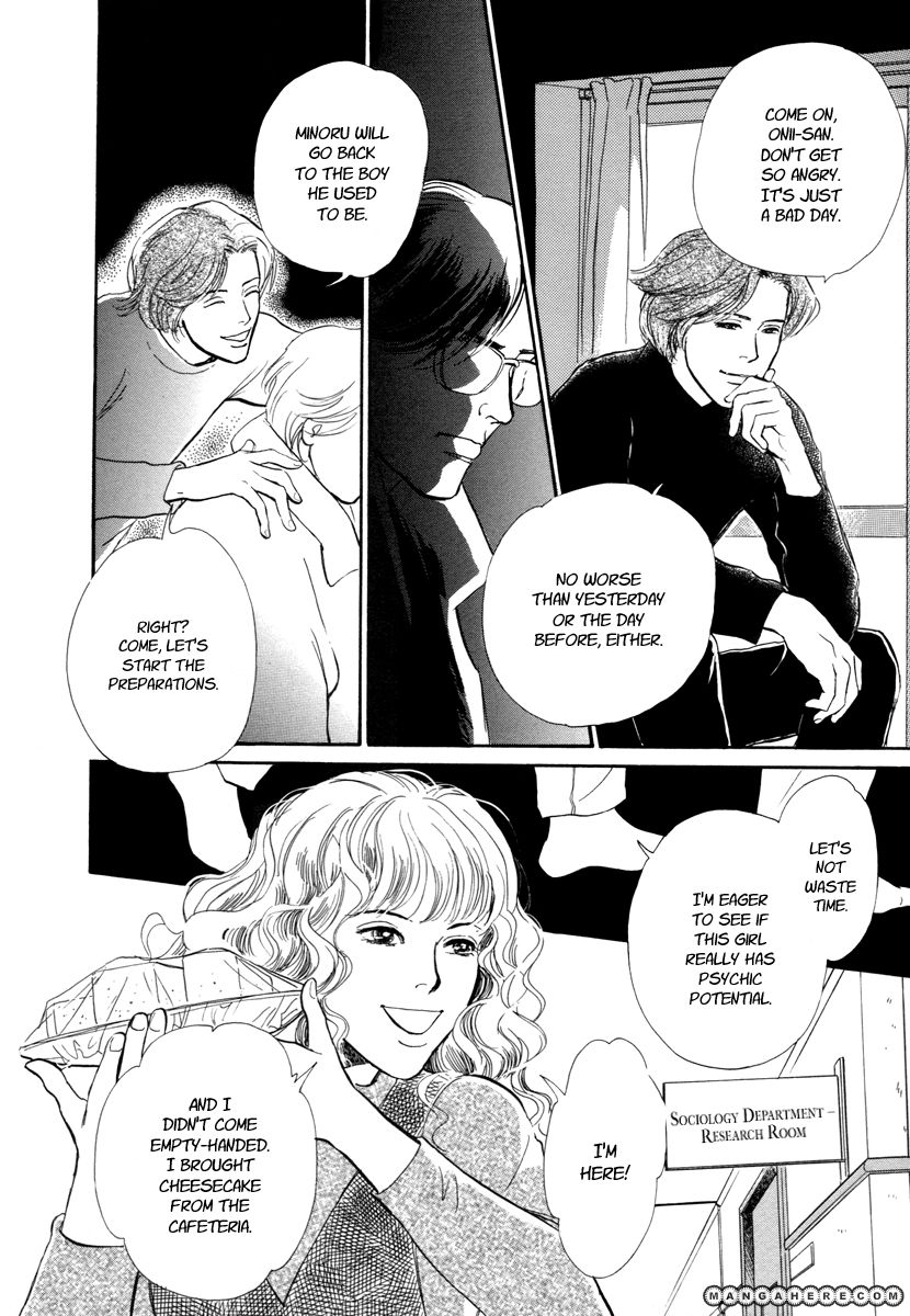 Hyakki Yakoushou 16 Page 4