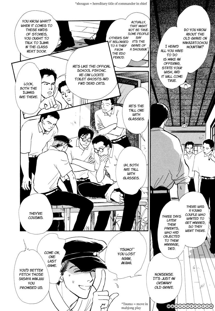 Hyakki Yakoushou 22 Page 4
